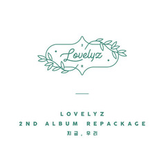 LOVELYZ/2ND ALBUM REPACKAGE(輸入盤)
