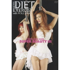 叶恭子+叶美香/SUPER BEAUTY III SEXY DIET with POLE DANCE