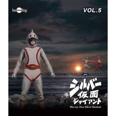 シルバー仮面 Blu-ray Vol.5(Blu-ray Disc)