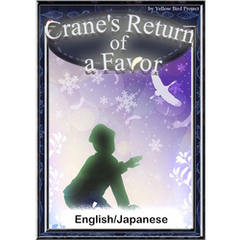 Crane's Return of a Favor 【English/Japanese versions】
