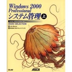 Windows 2000 Professionalシステム管理 System administration Vol.1 上