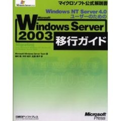 Windows NT Server 4.0ユーザーのためのMicrosoft Windows Server 2003移行ガイド