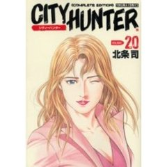 完全版 CITY HUNTER  20