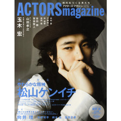 ACTORS magazine (アクターズマガジン) Vol.5 (OAK MOOK 393)