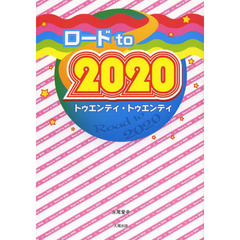 ロードto 2020
