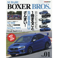 SUBARU BOXER BROS. Vol.01