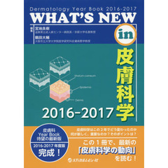 WHAT'S NEW in皮膚科学 Dermatology Year Book 2016-2017
