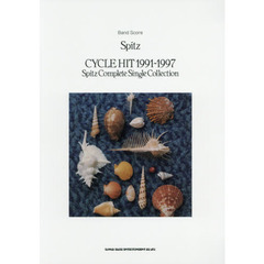 Spitz「CYCLE HIT 1991~1997 Spitz Complete Single Collection」