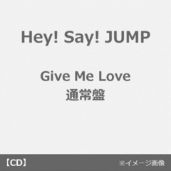 Hey! Say! JUMP/Give Me Love【通常盤/CD】(外付特典:オリジナル・ポスターD付き)
