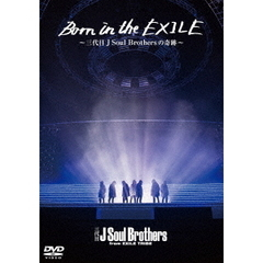 Born in the EXILE ~三代目J Soul Brothersの奇跡~ DVD