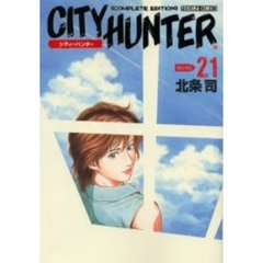 完全版 CITY HUNTER  21