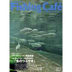 Fishing cafe Vol.26(2007Spring)