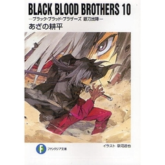 BLACK BLOOD BROTHERS 10