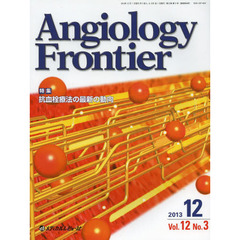 Angiology Frontier Vol.12No.3(2013.12)