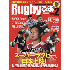 Rugbyぴあ Volume2(2016February)
