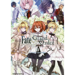 Fate/Grand Orderコミックアラカルト 2