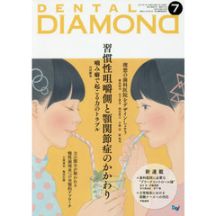 DENTAL DIAMOND Vol.42No.619(2017JUL.)