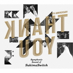 "スキマスイッチ 10th Anniversary ""Symphonic Sound of SukimaSwitch""(初回生産限定盤)"