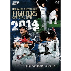 2014 OFFICIAL DVD HOKKAIDO NIPPON-HAM FIGHTERS 未来への終章 ~エピローグ~