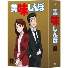 美味しんぼ Blu-ray BOX 1(Blu-ray Disc)
