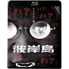 彼岸島 Love is over(Blu-ray Disc)