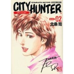 完全版 CITY HUNTER   2