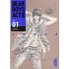 DEAR BOYS ACT2 Vol.01
