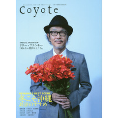Coyote MAGAZINE FOR NEW TRAVELERS SPECIAL ISSUE(2016)