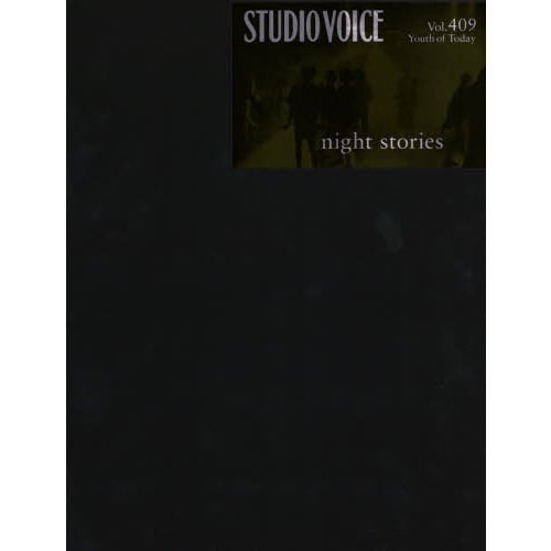 STUDIO VOICE vol.409