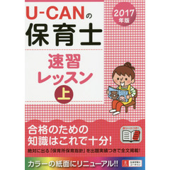 U-CANの保育士速習レッスン 2017年版上