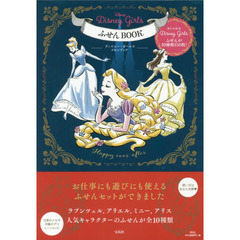 Disney Girls ふせんBOOK