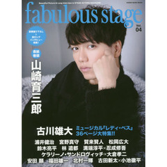 fabulous stage Beautiful Picture & Long Interview in STAGE ACTORS MAGAZINE Vol.04