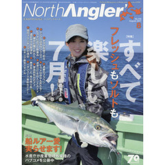 North Angler's 2017年8月号
