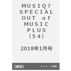 MUSIQ? SPECIAL OUT of MUSIC PLUS(54) 2018年1月号