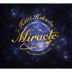 北翔海莉CD-BOX『Miracle』Kairi Hokusho Song Collection 2001~2016