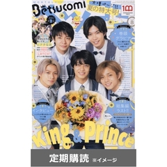 Betsucomi(ベツコミ) (定期購読)