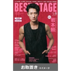 BEST STAGE (雑誌お取置き)1年12冊