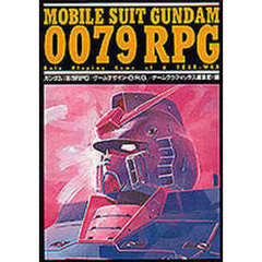 ガンダム0079RPG Mobile suit Gundam