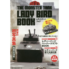 THE MONSTER TANK LADY BIRD 西部警察