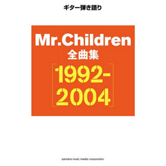 楽譜 Mr.Children'92-04
