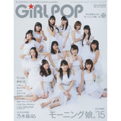 GiRLPOP 2016WINTER