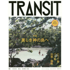 TRANSIT No.32(2016Summer)