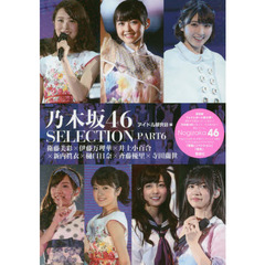 乃木坂46SELECTION PART6