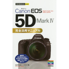 CanonEOS5D Mark4完全活用
