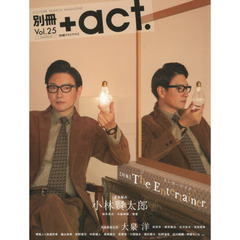 別冊+act. CULTURE SEARCH MAGAZINE Vol.25