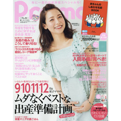 Pre-mo(プレモ) 2017年8月号 (付録1:しあわせ名前BOOK 付録2:出産内祝いギフトBOOK)