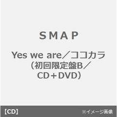 Yes we are/ココカラ(初回限定盤B/CD+DVD)