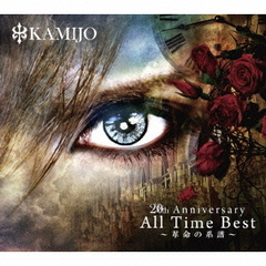20th Anniversary All Time Best ?革命の系譜?(初回限定盤)