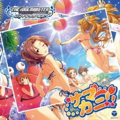 THE IDOLM@STER CINDERELLA GIRLS STARLIGHT MASTER 07 サマカニ!!