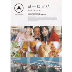 FLY ! FLY ! FLY ! ヨーロッパ 4カ国「食」の旅